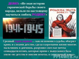 ДЕВИЗ: «Не зная истории героической борьбы своего народа, нельзя по-настоящему н