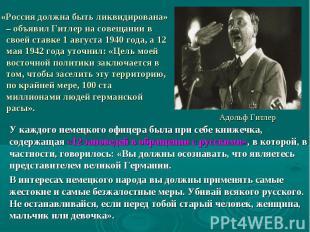 «Россия должна быть ликвидирована» – объявил Гитлер на совещании в своей ставке