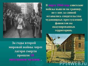 В марте 1944 годасоветские войска вышли награницу, но у них за спиной оставали