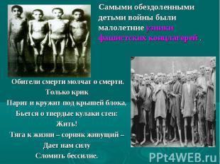 Самыми обездоленными детьми войны были малолетние узники фашистских концлагерей