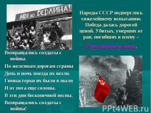 Народы СССР подверглись тяжелейшему испытанию. Победа далась дорогой ценой. Убит
