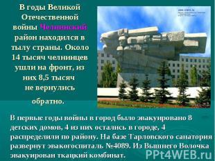В годы Великой Отечественной войны Челнинский район находился в тылу страны. Око