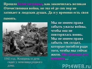 Прошло более полувека, как закончилась великая Отечественная война, но эхо её до