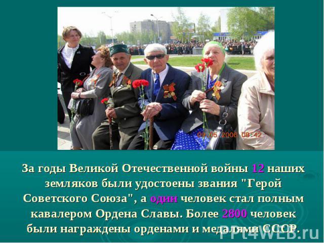 За годы Великой Отечественной войны 12 наших земляков были удостоены звания