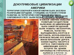 ДОКУЛУМБОВЫЕ ЦИВИЛИЗАЦИИ АМЕРИКИТЕРРИТОРИЯ СЕВЕРНОЙ И ЮЖНОЙ АМЕРИК БЫЛА ЗАСЕЛЕНА