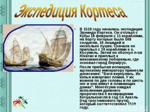 Экспедиция Кортеса В 1519 году началась экспедиция Эрнандо Кортеса. Он отплыл с