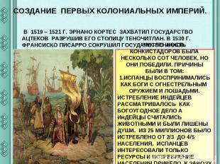 СОЗДАНИЕ ПЕРВЫХ КОЛОНИАЛЬНЫХ ИМПЕРИЙ. В 1519 – 1521 Г. ЭРНАНО КОРТЕС ЗАХВАТИЛ ГО