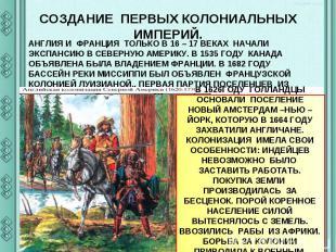 СОЗДАНИЕ ПЕРВЫХ КОЛОНИАЛЬНЫХ ИМПЕРИЙ.АНГЛИЯ И ФРАНЦИЯ ТОЛЬКО В 16 – 17 ВЕКАХ НАЧ