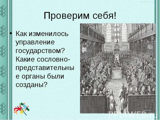 Проверим себя!Как изменилось управление государством? Какие сословно-представительные органы были созданы?