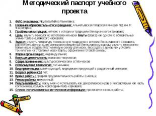 Методический паспорт учебного проекта ФИО участника: Якупова Лейла Рамилевна; На