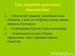 Три периода русского язычества 1.Поклонение упырям, загробным злым демонам,