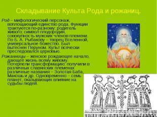 Складывание Культа Рода и рожаниц. Род– мифологический персонаж, воплощающий ед