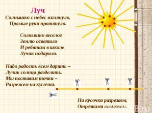 Луч Солнышко с небес взглянуло, Прямые руки протянуло. Солнышко веселое Землю ос
