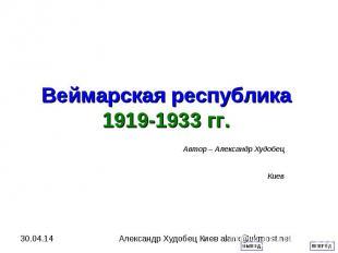 Веймарская республика 1919-1933 гг Автор – Александр Худобец Киев