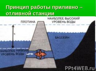 Принцип работы приливно – отливной станции