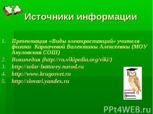 Источники информации Презентация «Виды электростанций» учителя физики Карпачевой
