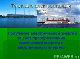 Тепловые электростанции (ТЭС) получение электрической энергии за счет преобразов