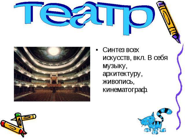 театр Синтез всех искусств, вкл. В себя музыку, архитектуру, живопись, кинематограф.