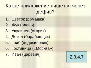 Какое приложение пишется через дефис? Цветок (ромашка) Жук (олень) Украинец (ста