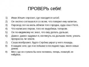 ПРОВЕРЬ себя!Иван Ильич спросил, где находится штаб. Он охотно соглашался со все