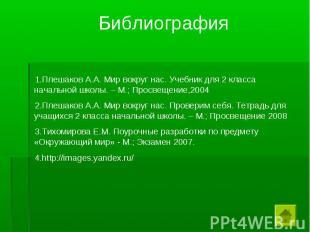 Библиография Плешаков А.А. Мир вокруг нас. Учебник для 2 класса начальной школы.