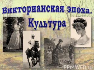 Викторианская эпоха. Культура