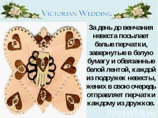 За день до венчания невеста посылает белые перчатки, завернутые в белую бумагу и