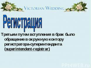 Регистрация Третьим путем вступления в брак было обращение в окружную контору ре