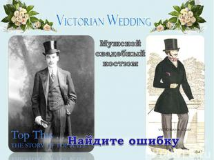 Мужской свадебный костюм Найдите ошибку