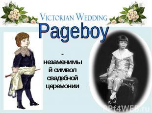 Pageboy - незаменимый символ свадебной церемонии