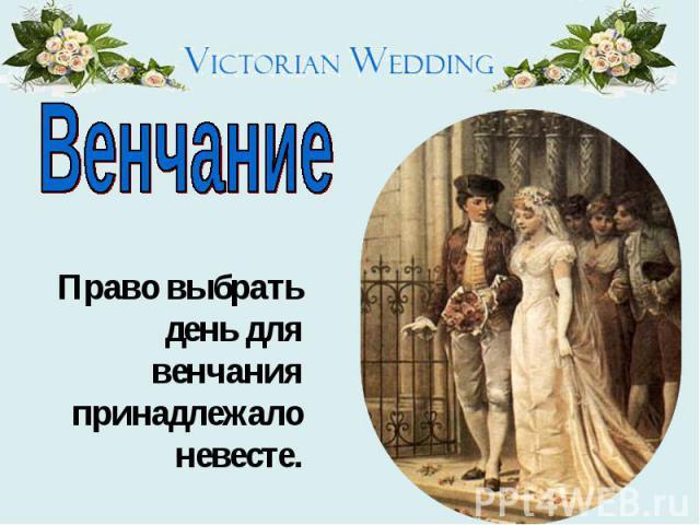 Венчание Право выбрать день для венчания принадлежало невесте.