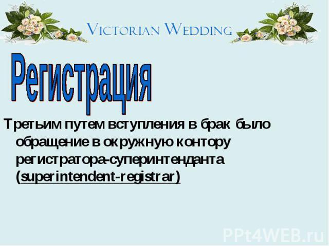 Регистрация Третьим путем вступления в брак было обращение в окружную контору регистратора-суперинтенданта (superintendent-registrar)