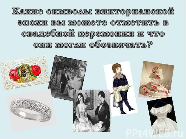 Какие символы викторианской эпохи вы можете отметить в свадебной церемонии и что они могли обозначать?