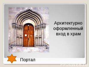 Архитектурно оформленный вход в храм Портал