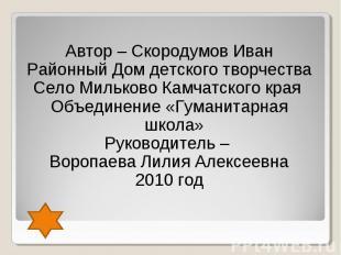 Автор – Скородумов Иван Районный Дом детского творчества Село Мильково Камчатско