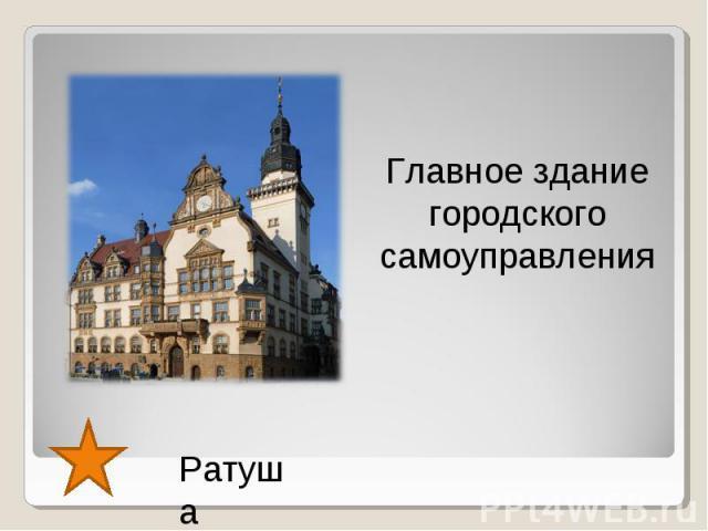 Главное здание городского самоуправления Ратуша