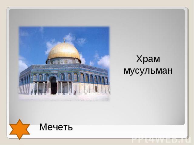 Храм мусульман Мечеть