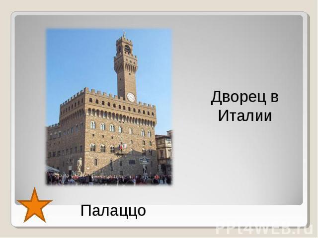 Дворец в Италии Палаццо