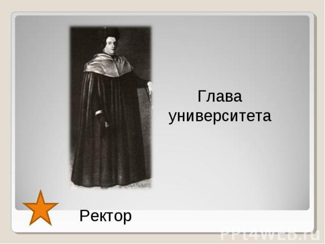 Глава университета Ректор