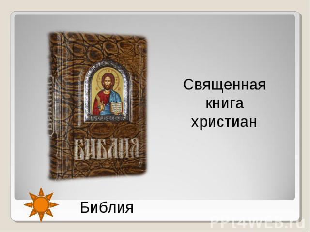 Священная книга христиан Библия