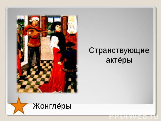 Странствующие актёры Жонглёры