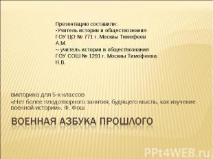 Презентацию составили: Учитель истории и обществознания ГОУ ЦО № 771 г. Москвы Т