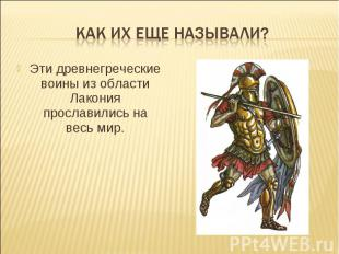 Как их еще называли?Эти древнегреческие воины из области Лакония прославились на
