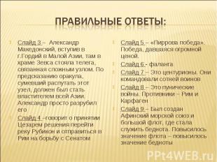 Правильные ответы:Слайд 3 – Александр Македонский, вступив в г.Гордий в Малой Аз