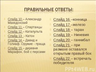 Правильные ответы:Слайд 10 – Александр Македонский Слайд 11 – Спартанцы Слайд 12