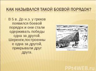 Как назывался такой боевой порядок? В 5 в. До н.э. у греков появился боевой поря