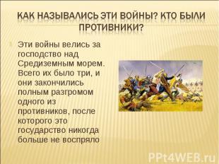 Как назывались эти войны? Кто были противники?Эти войны велись за господство над