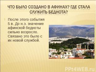 Что было создано в Афинах? Где стала служить беднота?После этого события 5 в. До
