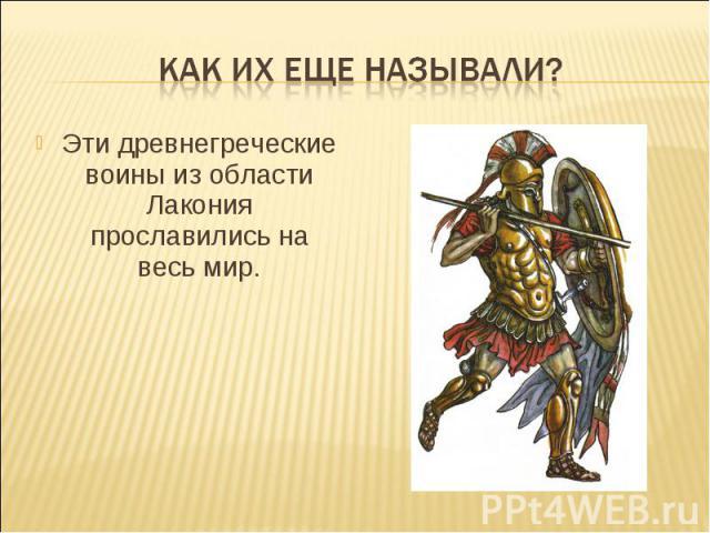 Как их еще называли?Эти древнегреческие воины из области Лакония прославились на весь мир.
