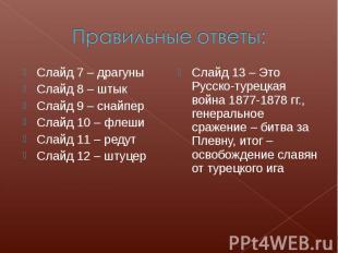 Правильные ответы:Слайд 7 – драгуны Слайд 8 – штык Слайд 9 – снайпер Слайд 10 –